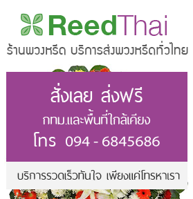 ร้านพวงหรีด-หรีดไทย-banner-sidebar
