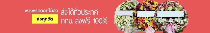 พวงหรีดดอกไม้สด ร้านพวงหรีด Reedthai