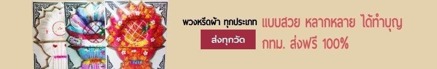 พวงหรีดผ้า ร้านพวงหรีด Reedthai