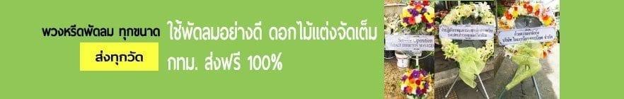 พวงหรีดพัดลม ร้านพวงหรีด Reedthai