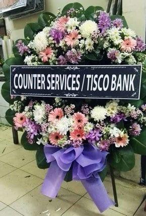 ร้านพวงหรีดวัดดาวคะนอง พวงหรีดจากCOUNTER SERVICES TISCO BANK