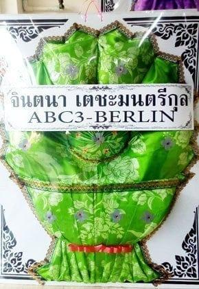 ร้านพวงหรีดวัดธาตุทอง พวงหรีดจากจินตนา เตชะมนตรีกุลABC3-BERLIN