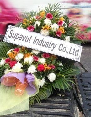 ร้านพวงหรีดวัดบางสมัคร จ.ฉะเชิงเทรา จาก Supavut Industry Co.,Ltd.