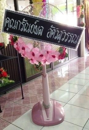 ร้านพวงหรีดวัดบ้านโป่ง จังหวัดราชบุรี พวงหรีดจากคุณกรัณย์พล อัศวสุวรรณ