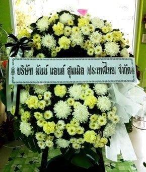 ร้านพวงหรีดวัดปากง่าม อ.บางคนที จ.สมุทรสงคราม จาก มันน์ แอนด์ ฮุมเมิล (ประเทศไทย)