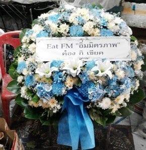 ร้านพวงหรีดวัดปากน้ำ จังหวัดนนทบุรีพวงหรีดจากEat FM อิ่มมิตรภาพ