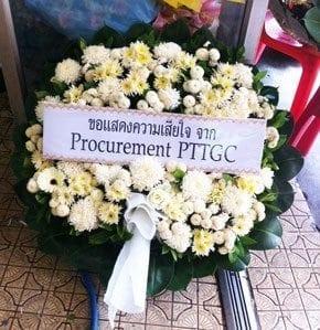 ร้านพวงหรีดวัดผ้าสุกมณีจักร จังหวัดนนทบุรี จาก Procurement PTTGC