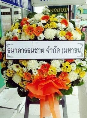 ร้านพวงหรีดวัดพระศรีมหาธาตุ พวงหรีดจาก ธนาคารธนชาต จำกัด (มหาชน)