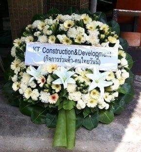 ร้านพวงหรีดวัดลาดปลาดุก จังหวัดนนทบุรี พวงหรีจากKT Construction&Development