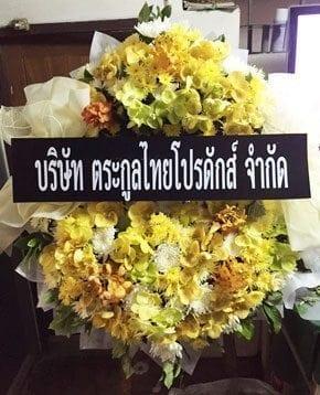 ร้านพวงหรีดวัดวัดโพธาวาส จังหวัดเพชรบุรี พวงหรีดจาก บริษัท ตระกูลไทยโปรดักส์ จำกัด
