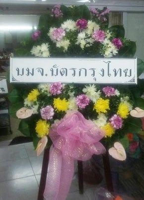 ร้านพวงหรีดวัดหนามแดง อำเภอบาวพลี จังหวัดสมุทรปราการ พวงหรีดจากบมจ.บัตรกรุงไทย