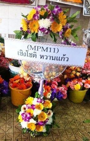 ร้านพวงหรีดวัดเทพลีลา เขตบางกะปิ กรุงเทพฯ จาก (MPM11) เชิงโชติ หวานแก้ว