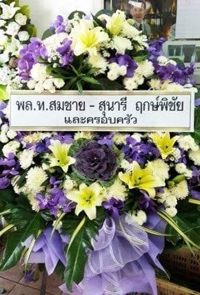 ร้านพวงหรีดวัดเทพศิรินท์ พวงหรีดจาก พล.ท.สมชาย - สุนารี ฤกษ์พิชัย และครอบครัว