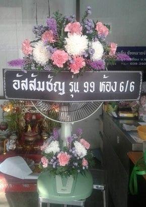 ร้านพวงหรีดวัดเนินสุธาวาส จังหวัดชลบุรีพวงหรีดจากอัสสัมชัญรุ่น 99 ห้อง 6-6