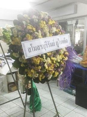 ร้านพวงหรีดวัดไทรใต้ จังหวัดนครสวรรค์ พวงหรีดจากสโมสรบุรีรัมย์ ยูไนเต็ด