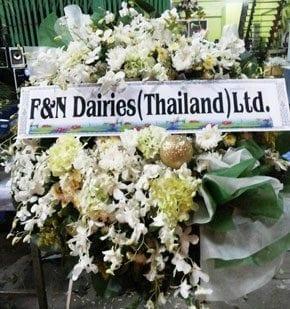 ร้านพวงหรีดส่งที่บ้านหนองหลวง อ.ท่าตะโก พวงหรีดจากF&N Dairies(Thailand) Ltd