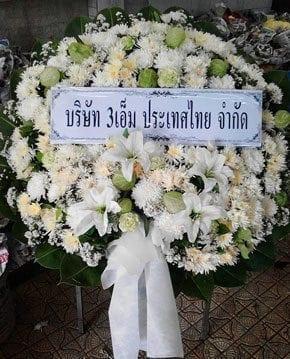 ร้านพวงหรีดวัดผาสุกมณีจักร ปากเกร็ด นนทบุรี พวงหรีดจาก บริษัท 3 เอ็ม ประเทศไทย