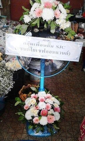 ร้านพวงหรีดวัดละหาร จังหวัดนนทบุรี พวงหรีดวัดกลุ่มเพื่อนตั้ม SJC(เซนต์โยเซฟคอนแวนต์)