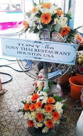 ร้านพวงหรีดวัดเทพศิรินทร์ จากTONY - อี๊ด TONY THAI RESTAURANT HOUSTON USA