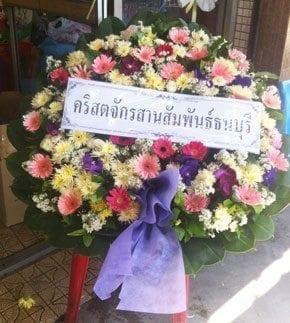 ร้านพวงหรีดวัดโพธิ์ พวงหรีดจากคริสตจักรสานสัมพันธ์ธนบุรี