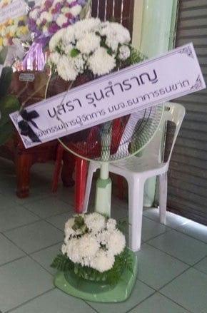 ร้านพวงหรีดวัดไทยาวาส จังหวัดนครปฐม พวงหรีดจากนุสรา รุนสำราญ ธนาคารธนชาต