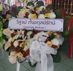 ร้านพวงหรีดวัดไทยาวาส จังหวัดนครปฐม พวงหรีดจาก วิสูจน์ ตั้งอดุลย์รัตน์ Corporate Banking 1