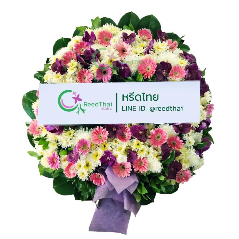 พวงหรีด พวงหรีดดอกไม้สด A03 Reedthai