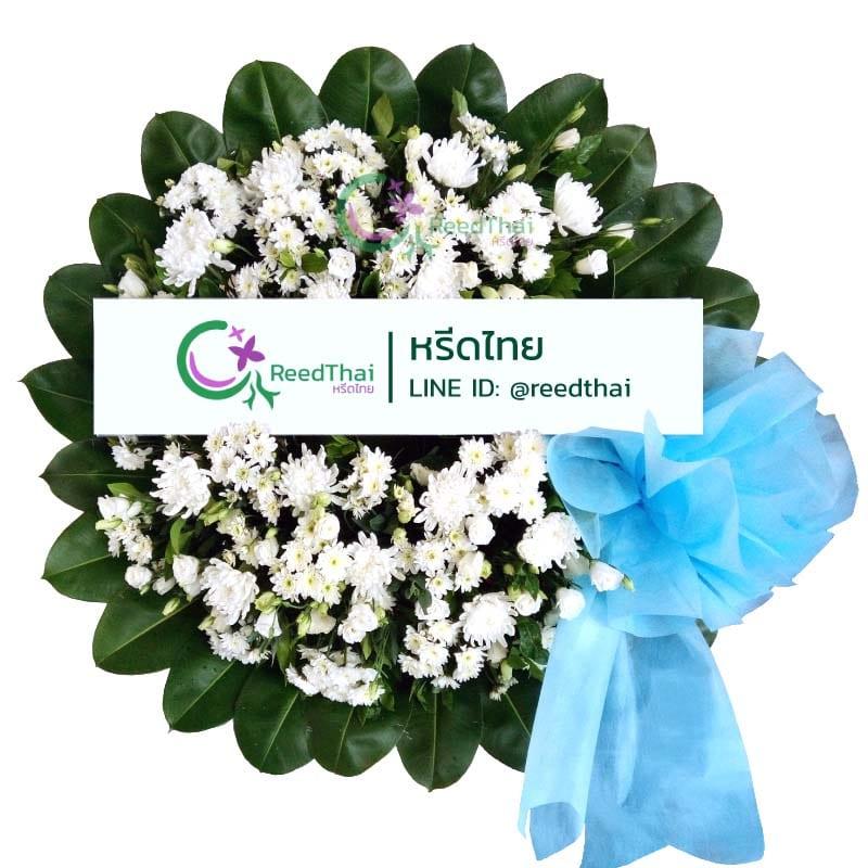 พวงหรีด พวงหรีดดอกไม้สด A09 Reedthai