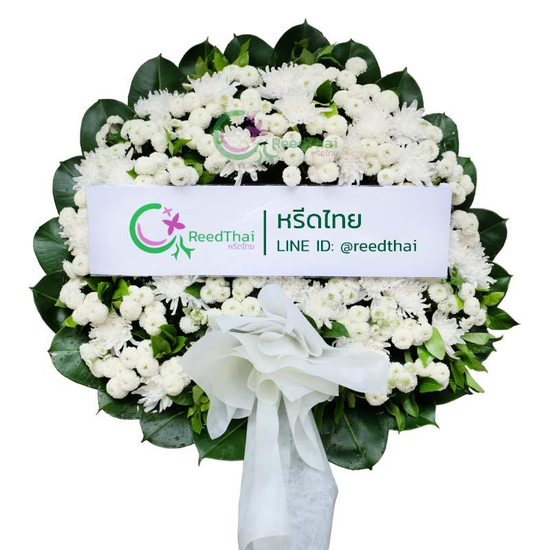 พวงหรีด พวงหรีดดอกไม้สด B01 Reedthai