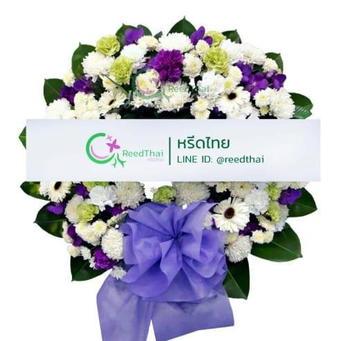 พวงหรีด พวงหรีดดอกไม้สด B05 Reedthai