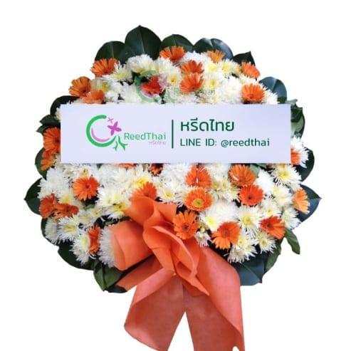 พวงหรีด พวงหรีดดอกไม้สด B07 Reedthai