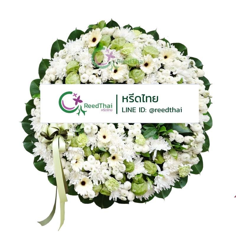 พวงหรีด พวงหรีดดอกไม้สด C03 Reedthai