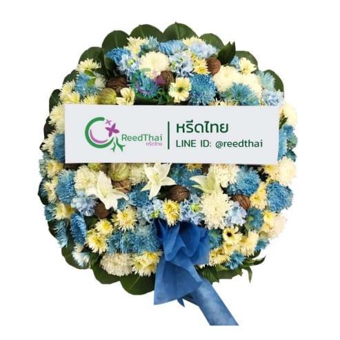 พวงหรีด พวงหรีดดอกไม้สด C05 Reedthai