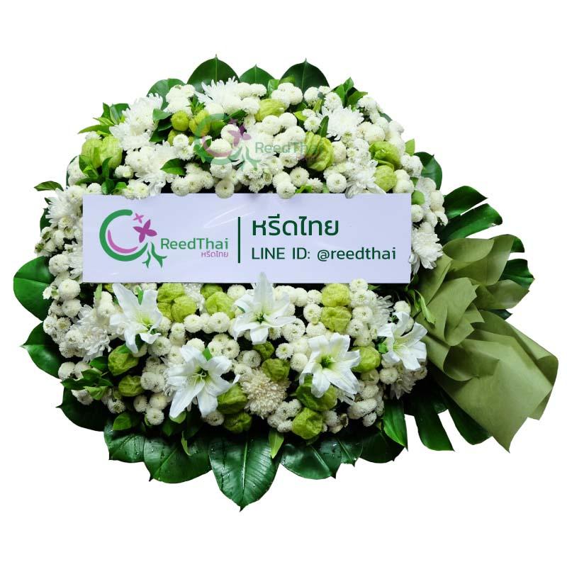 พวงหรีด พวงหรีดดอกไม้สด C06 Reedthai