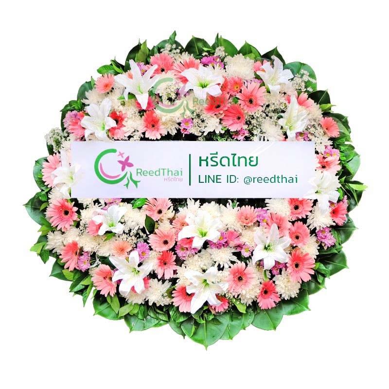 พวงหรีด พวงหรีดดอกไม้สด D04 Reedthai