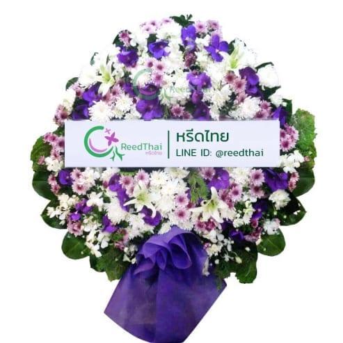 พวงหรีด พวงหรีดดอกไม้สด D05 Reedthai