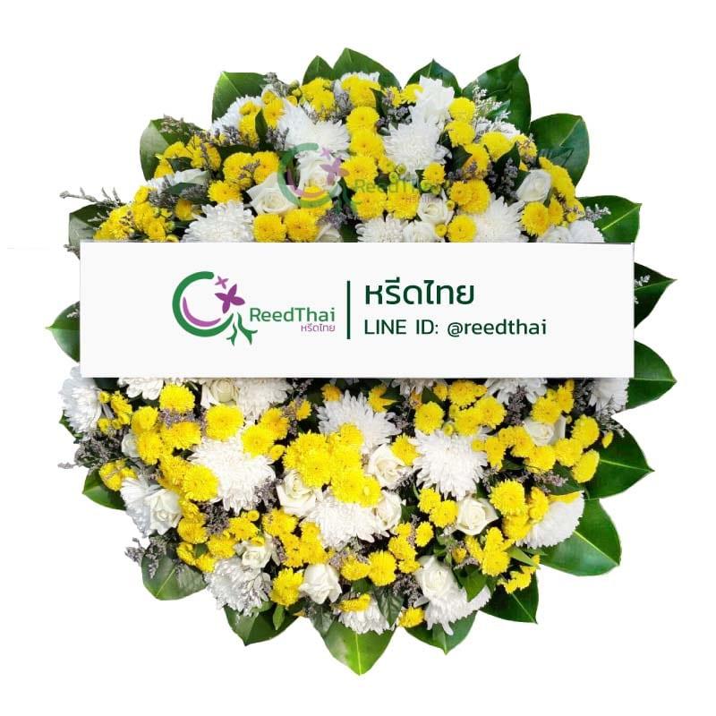 พวงหรีด พวงหรีดดอกไม้สด D07 Reedthai
