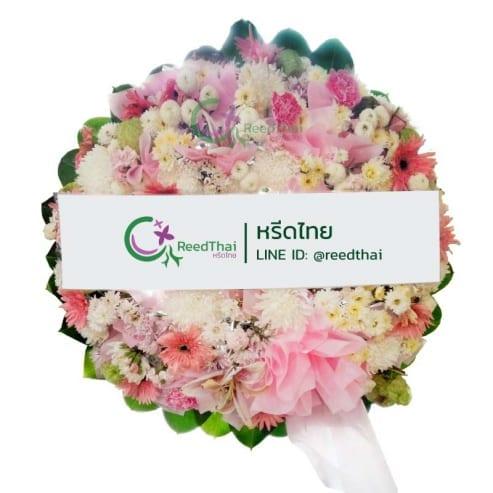 พวงหรีด พวงหรีดดอกไม้สด D10 Reedthai