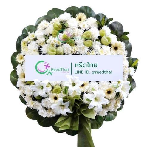 พวงหรีด พวงหรีดดอกไม้สด D11 Reedthai