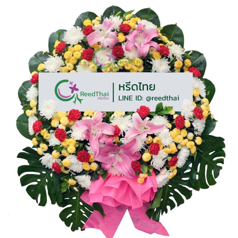 พวงหรีด พวงหรีดดอกไม้สด E04 Reedthai