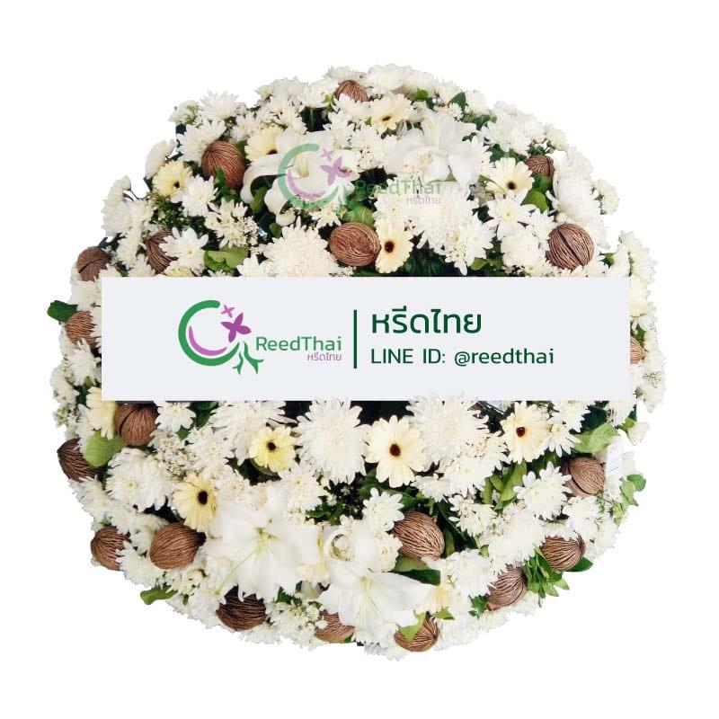 พวงหรีด พวงหรีดดอกไม้สด E05 Reedthai