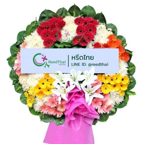 พวงหรีด พวงหรีดดอกไม้สด E06 Reedthai