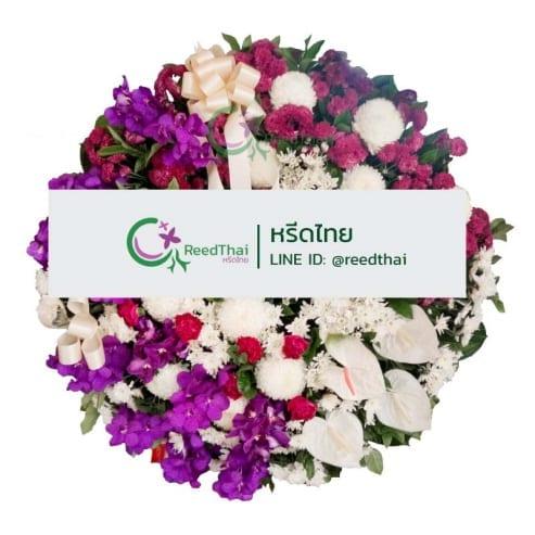 พวงหรีด พวงหรีดดอกไม้สด F02 Reedthai