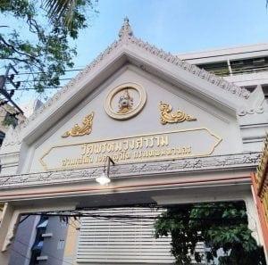 วัดพรหมวงศาราม ประตูทางเข้า โดยร้านพวงหรีด หรีดไทย