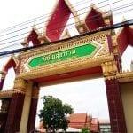 ประตูวัดนินสุขาราม โดยร้านพวงหรีด Reedthai