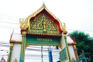 พวงหรีดวัดคลองชัน ร้านพวงหรีดวัดคลองชัน โดยร้านพวงหรีด Reedthai