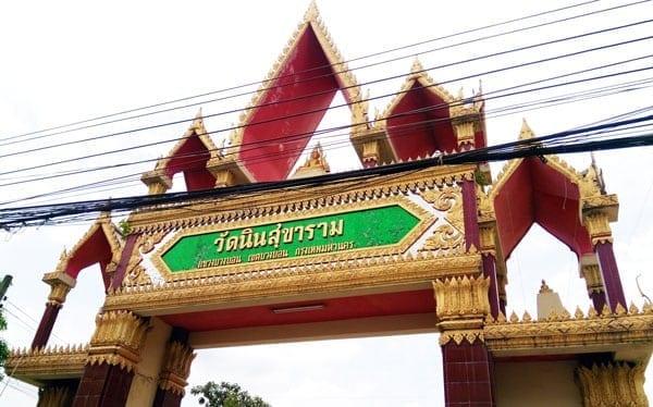 พวงหรีดวัดนินสุขาราม ร้านพวงหรีดวัดนินสุขาราม โดยร้านพวงหรีด Reedthai