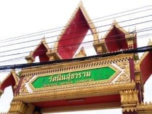 วัดนินสุขาราม-featured-image-โดยร้านพวงหรีด-Reedthai