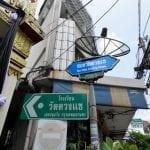 ทางเข้าวัดดวงแข โดยร้านพวงหรีด Reedthai