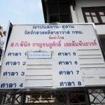 รายชื่อศาลาวัดสามปลื้ม โดยร้านพวงหรีด Reedthai